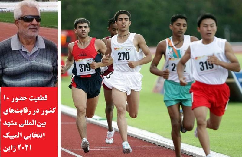 ورزشی/ صدور مجوز کنفدراسیون دوومیدانی آسیا برای برگزاری مسابقات بینالمللی در مشهد