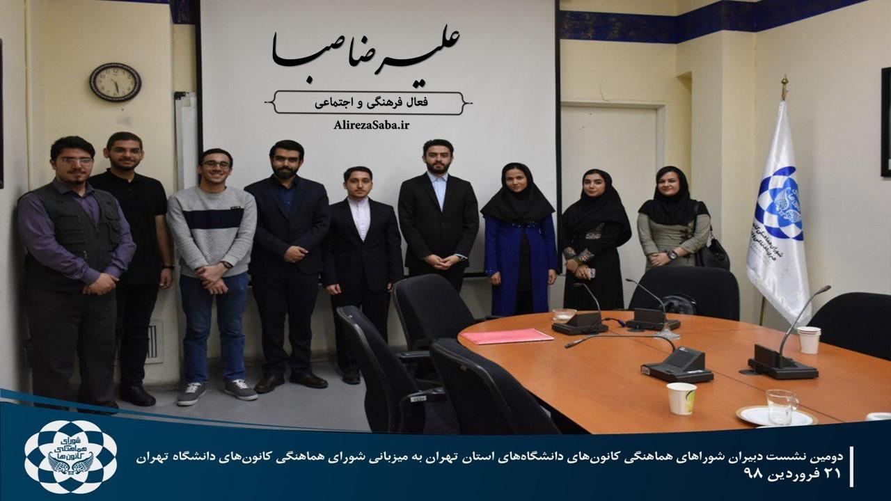 دبیران کانون های فرهنگی دانشگاه های استان تهران