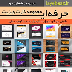 http://bayanbox.ir/view/7664717034800163515/kartvizit2.jpg