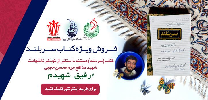 کتاب سربلند (مستند داستانی شهید مدافع حرم محسن حججی)
