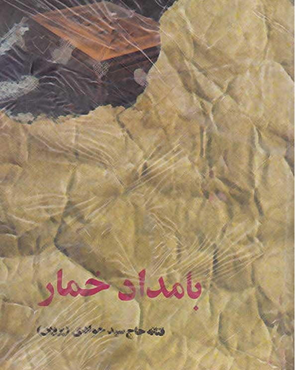 عکس رمان بامداد خمار pdf و apk