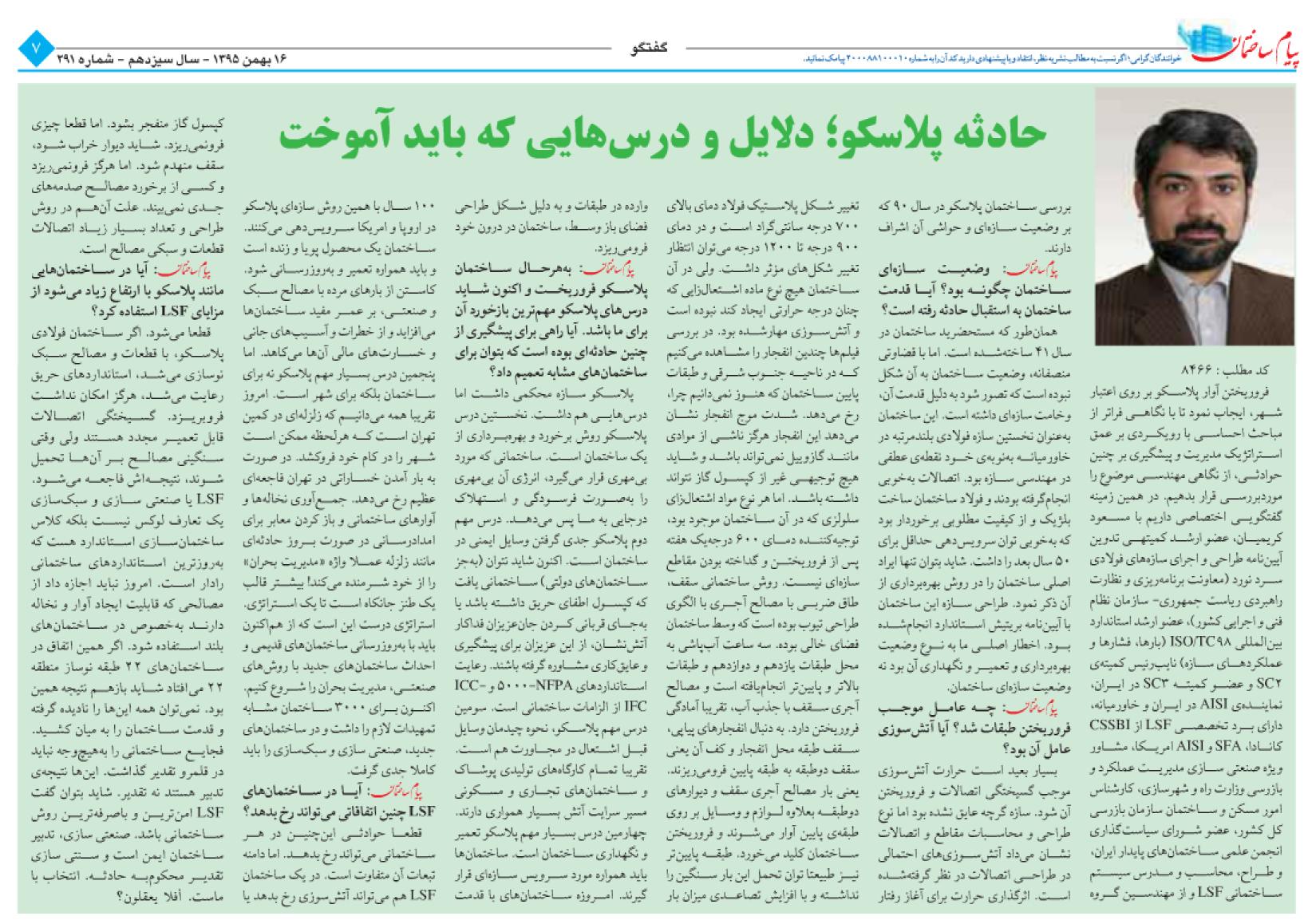 مصاحبه 16 بهمن 95