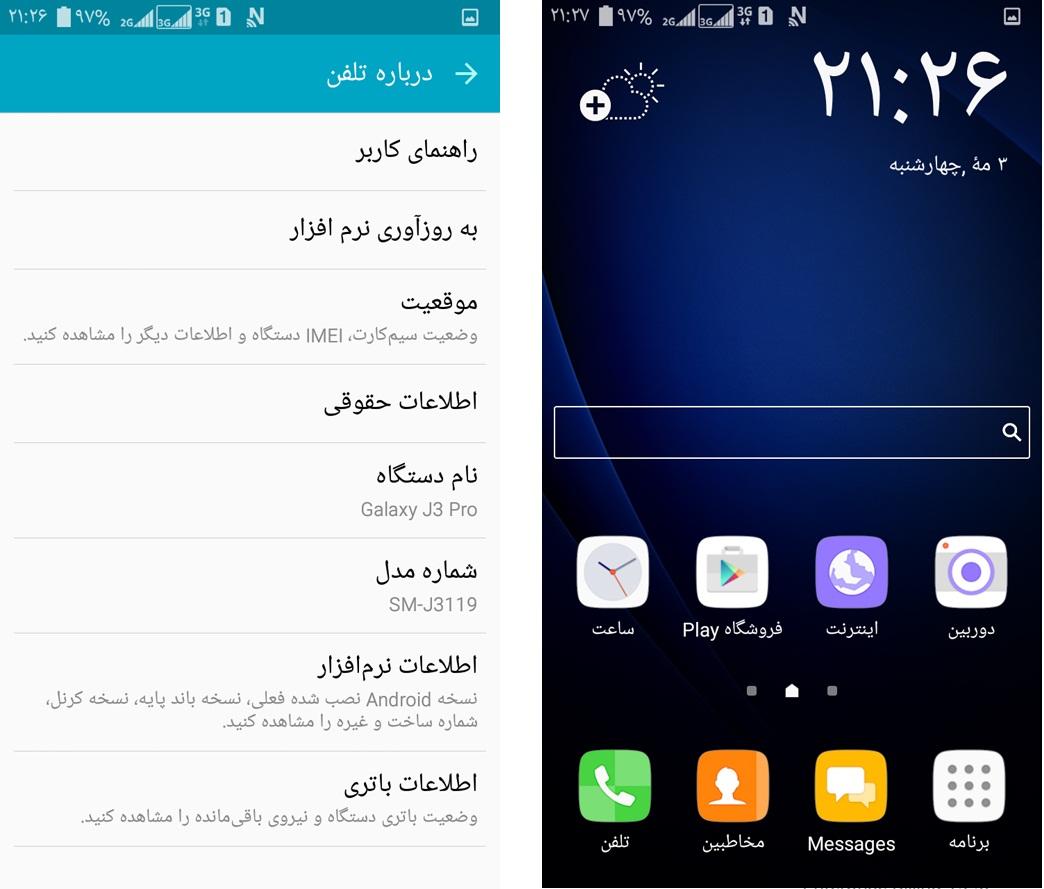 رام فول فارسی و حل مشکل سیم کارت 1 سامسونگ j3119