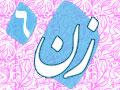 عکس پناهیانناشنیدههایی از «امام»دربارۀ «زنان»(6)
