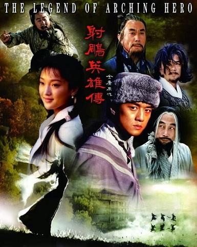 دانلود سریال چینی افسانه عقاب های مبارز 2003