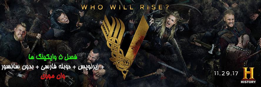 دانلود فصل 5 وایکینگ ها Vikings