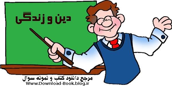 کتاب معارف اسلامی دین و زندگی پیش دانشگاهی