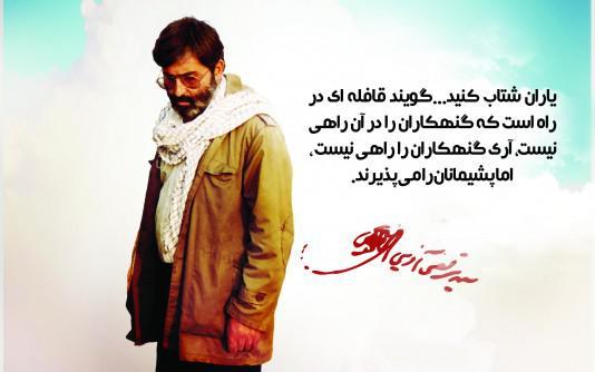 سید شهیدان اهل قلم - سید مرتضی آوینی