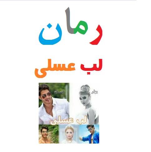 دانلود رمان لب عسلی با لینک مستقیم به صورت pdf