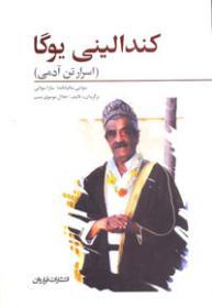 سید جلال موسوینسب/نویسنده ومترجم