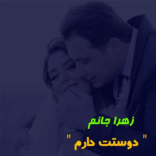 عکس نوشته ب اسم زهرا