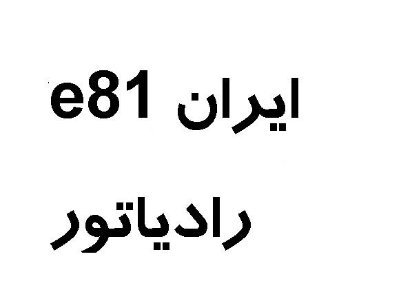 ارور e81 پکیج ایران رادیاتور