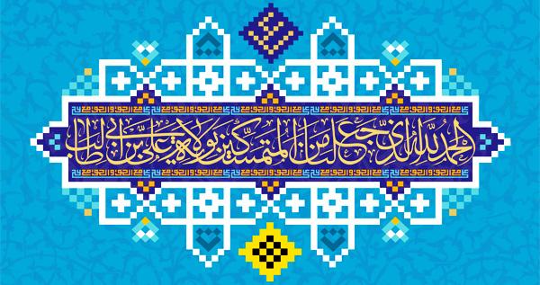 جشن غدیر 1395 محمد دورکی