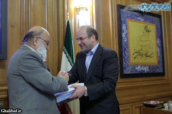 پانصد و بیست و چهارمین جلسه شورای شهر تهران