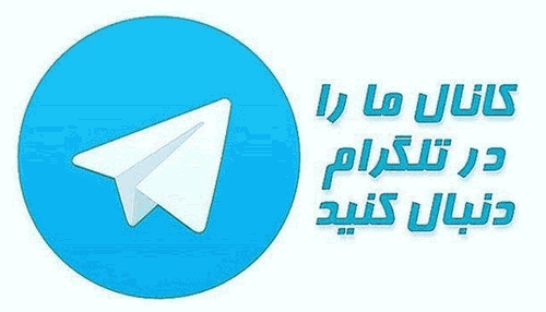کانال تلگرام کلاس دهمی ها!
