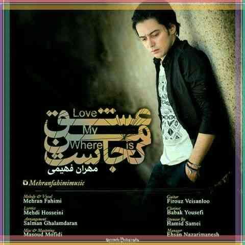متن آهنگ عشق من کجاست دوباره غم داره قلب عاشقم مهران فهیمی