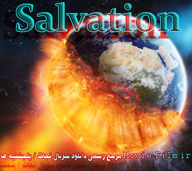 دانلود سریال نجات Salvation فصل 1 با زیرنویس فارسی