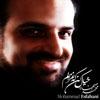 آهنگ «خیال کن که غزالم» با صدای محمد اصفهانی