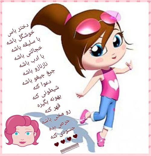 عکس پروفایل دخترونه فانتزی    ۱۲    صورتیها مجله سبک