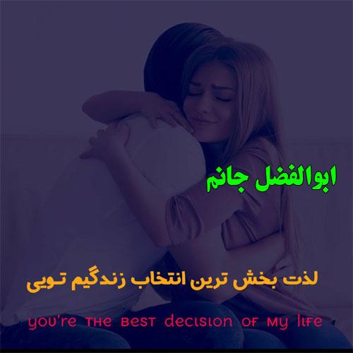 عکس نوشته به اسم ابوالفضل