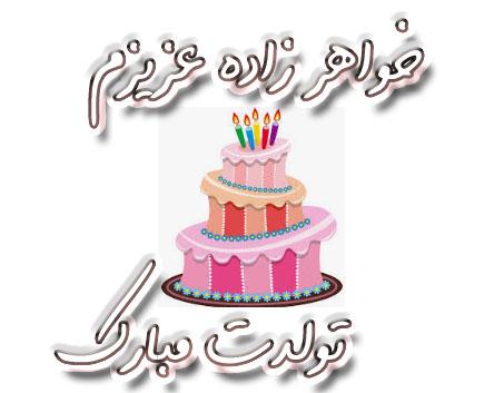 خواهر زاده عزیزم تولدت مبارک