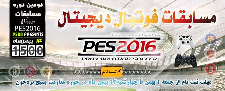 مسابقات فوتبال دیجیتال PES2016 برگزار شد +تصاویر