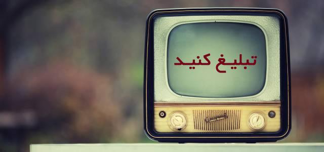تبلیغات در وبگاه موسیقی آذربایجان