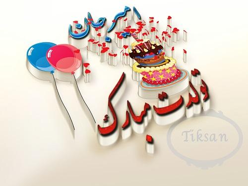 کیک اکرم جان تولدت مبارک عکس تولدت مبارک برای نام امیر :: تیک سان