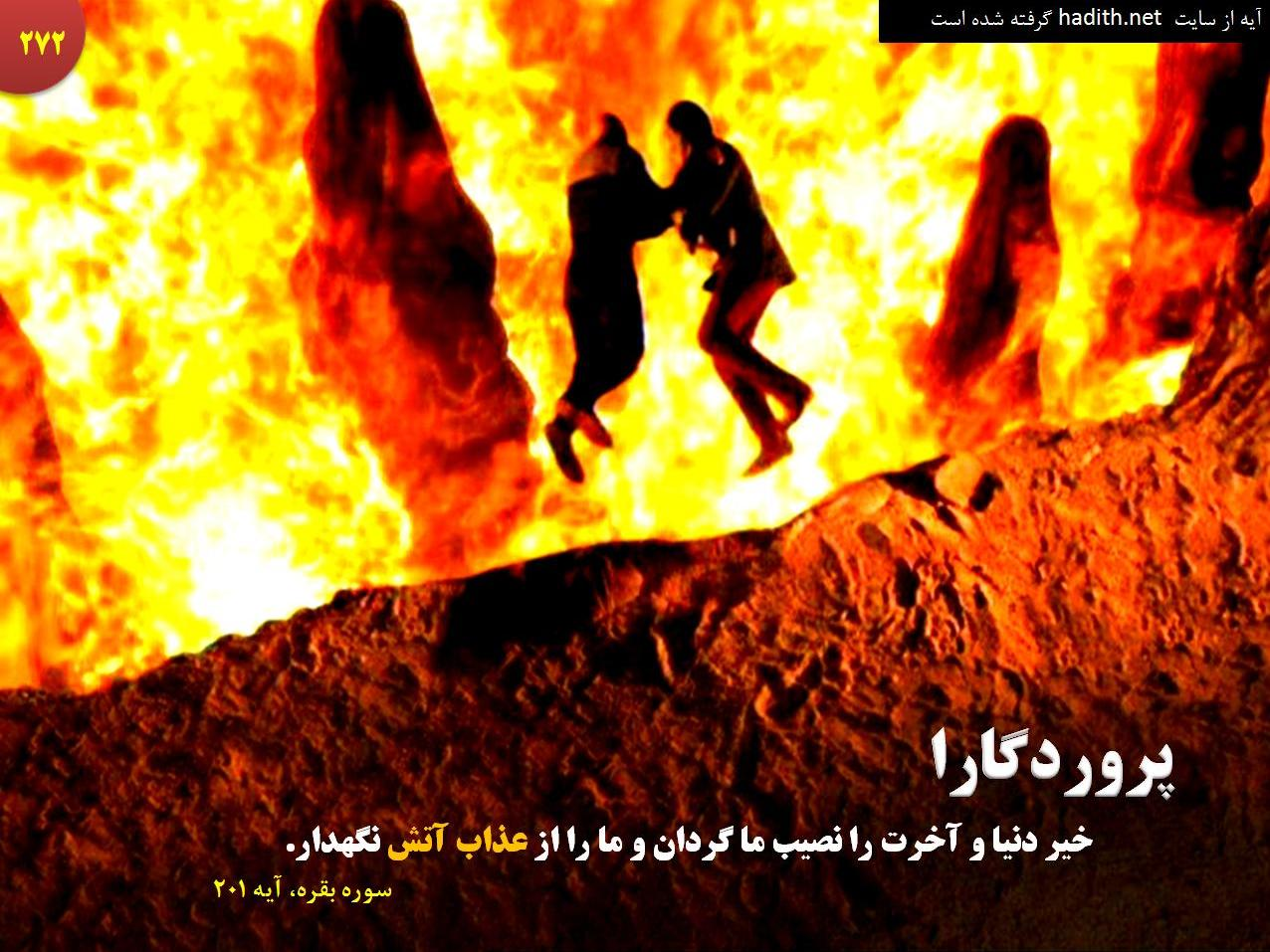 عکس نوشته ی سوره بقره، آیه ۲۰۱ - 272
