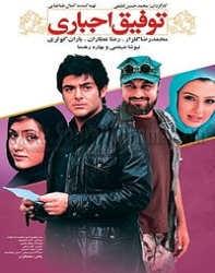 دانلود فیلم ایرانی توفیق اجباری