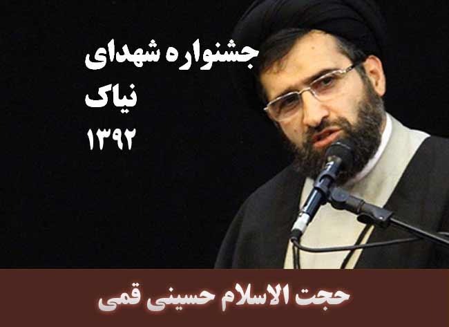 فیلم سخنرانی حجت الاسلام حسینی قمی درجشنواره شهدای نیاک سال1392