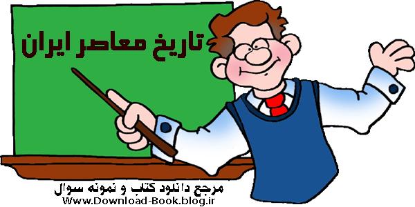 کتاب تاریخ معاصر ایران سال سوم