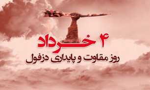 ۴ خرداد روز دزفول، روز مقاومت و پایداری