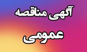 شهرداری وزوان  :آگهی مناقصه عمومی نوبت اول خرید و پخش امسی و آسفالت