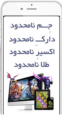 دانلود نسخه هک شده کلش اف زامبی دانلود نسخه هک شده کلش اف کلنز clash of clans - کلش رویال ...