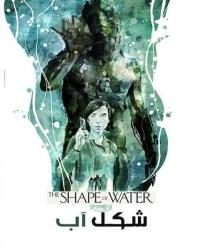 دانلود فیلم شکل آب The Shape Of Water 2017 دوبله فارسی
