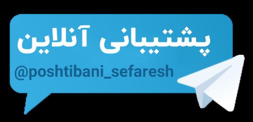telegram: @poshtibani_sefaresh