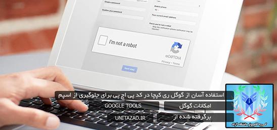 گوگل ری کپچا