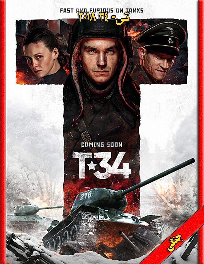 دانلود فیلم T-34 2018 زیرنویس دوبله فارسی