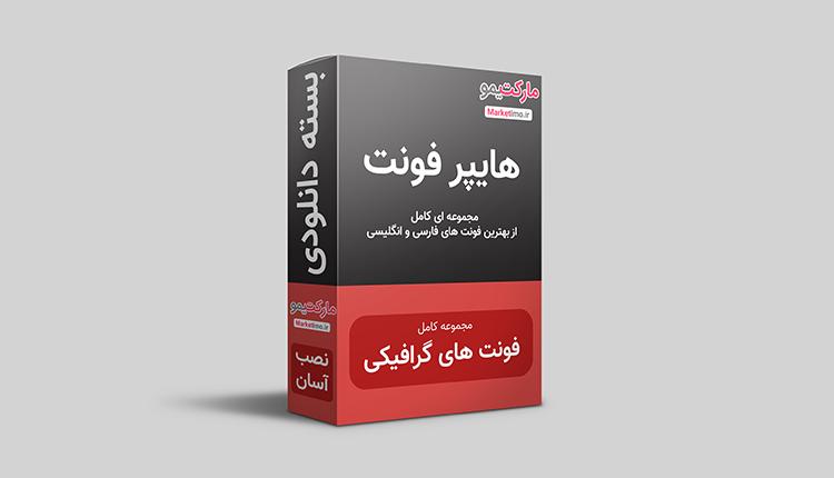 مجموعه کامل بهترین فونت های فارسی و انگلیسی