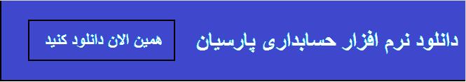 نرم افزار حسابداری پارسیان تبریز
