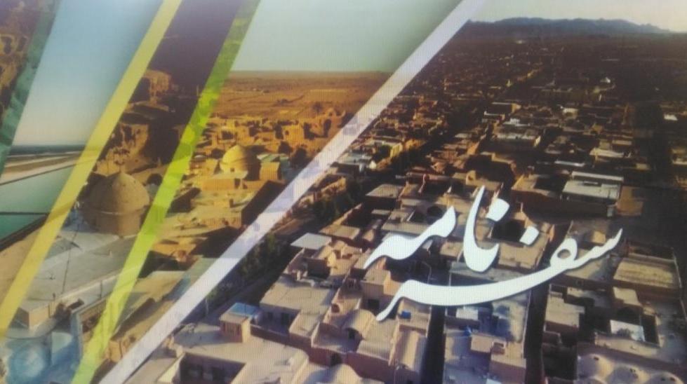 پخش برنامه سفرنامه ویژه شهر وزوان