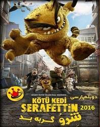 دانلود انیمیشن گربه بد 2016 Bad Cat دوبله فارسی