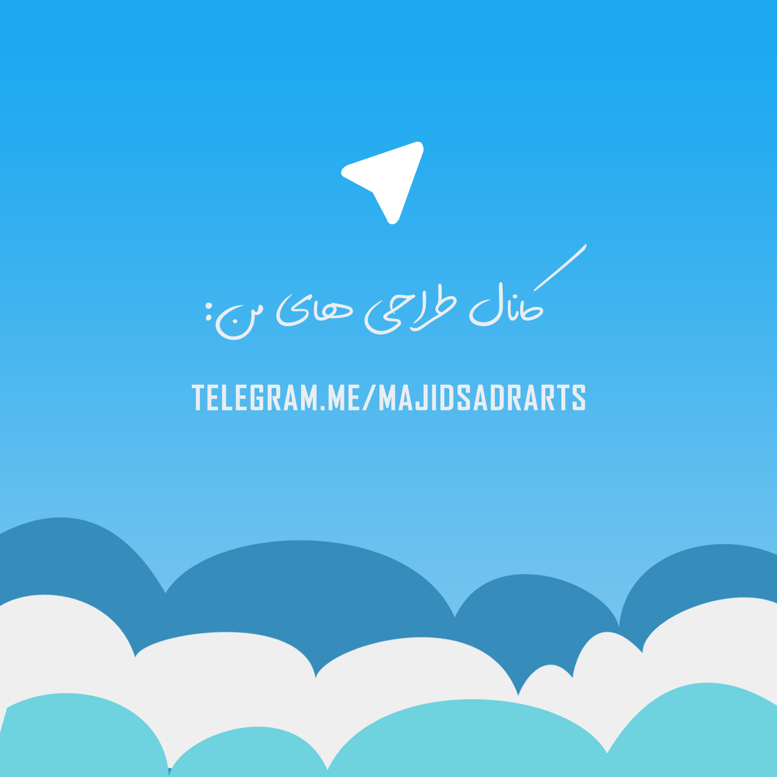 کانال طراحی فتوشاپ تلگرام اینستاگرام