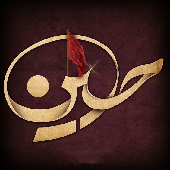 عکس پروفایل محرم با نام امام حسین (ع)