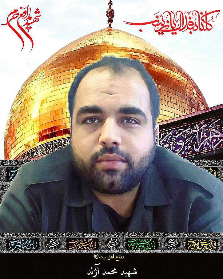 شهید محمد آژند