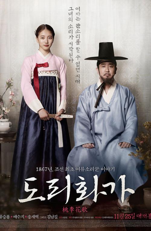 Image result for فیلم کره ای صدای گل The Sound of a Flower 2015