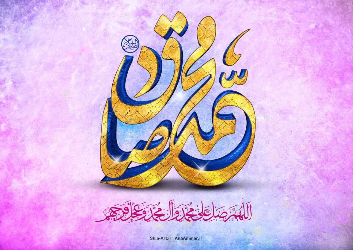 میلاد با سعادت حضرت محمد و امام صادق (علیهم السلام)