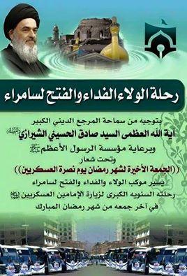 نقدی بر یک نامگذاری تفرقهافکنانه/مخالفت آشکار صادق شیرازی با برادرش سید محمد در مورد آزادی قدس