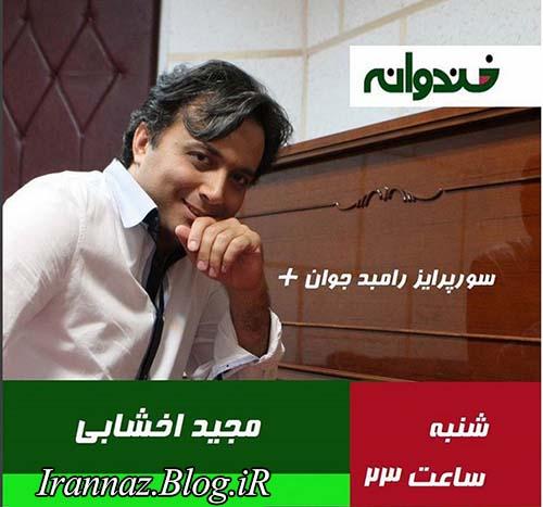 http://bayanbox.ir/view/7923401966495128081/akhshabi.jpg